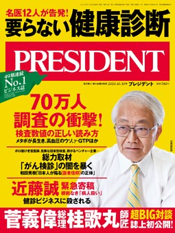 PRESIDENT 2020年10.30号