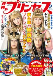 プリンセス2021年9月特大号