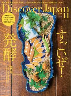 Discover Japan 2019年11月号 vol.97