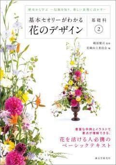 基本セオリーがわかる花のデザイン ~基礎科2~歴史から学ぶ-伝統を知り、新しい表現に活かす-