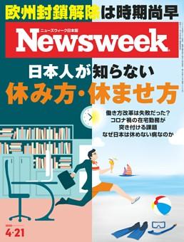 ニューズウィーク日本版 4月21日号