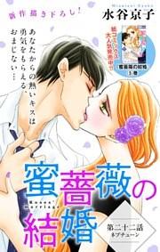Love Silky 蜜薔薇の結婚 story22