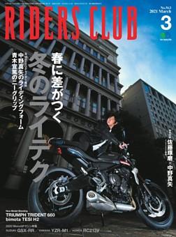 RIDERS CLUB 2021年3月号 No.563