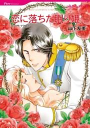 恋に落ちた眠り姫【分冊】 4巻