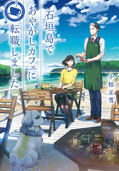 石垣島であやかしカフェに転職しました