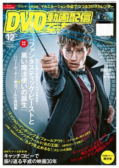 DVD&動画配信でーた 2018年12月号