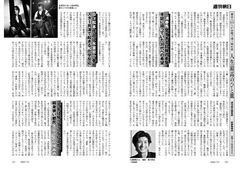 三浦春馬早すぎる訃報の衝撃 本誌に語っていた30代への希望