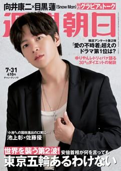 週刊朝日 7月31日号