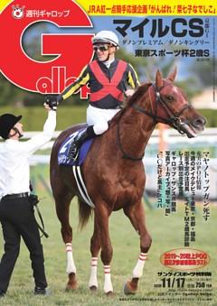 週刊Gallop 2019年11月17日号