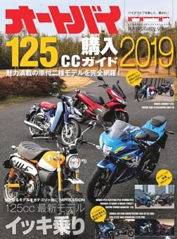 オートバイ 125cc購入ガイド2019