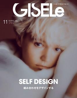 GISELe 2020年11月号