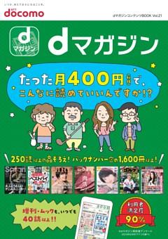 dマガジンコンテンツBOOK Vol.21