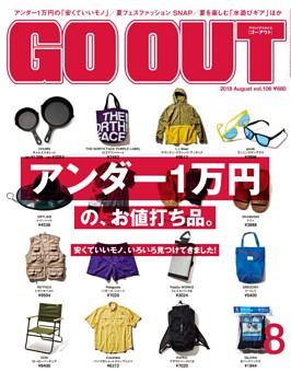 GO OUT 2018年8月号 Vol.106