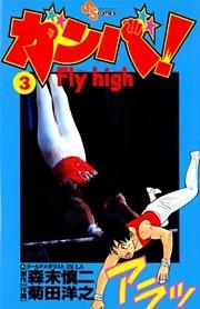 ガンバ!Fly high 3巻