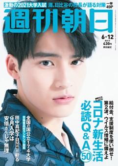 週刊朝日 6月12日号
