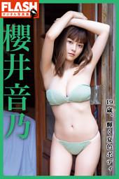 【電子版限定100ページ】FLASHデジタル写真集 櫻井音乃 19歳、輝く夏色ボディ
