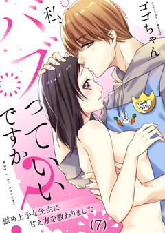 【恋愛ショコラ】私、バブっていいですか?慰め上手な先生に甘え方を教わりました(7)