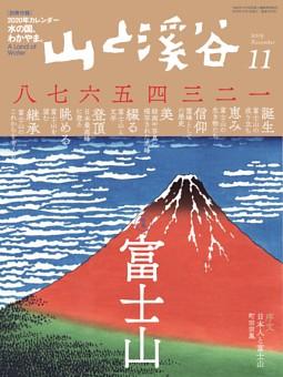 月刊山と溪谷 2019年11月号デジタル版