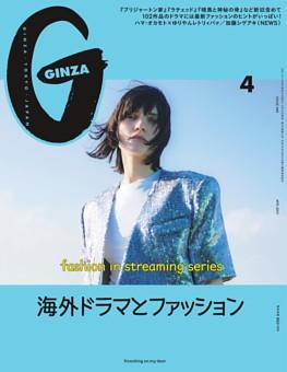 GINZA 2021年 4月号