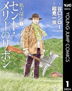 猟犬探偵 1 セント・メリーのリボン