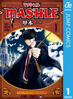 マッシュル‐MASHLE‐ 1