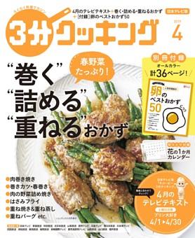3分クッキング(日本テレビ) 2019年4月号