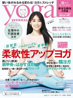 ヨガジャーナル日本版 vol.76 (yoga JOURNAL)