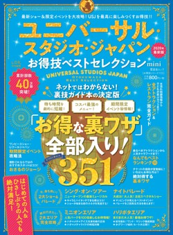 ユニバーサル・スタジオ・ジャパンお得技ベストセレクション mini
