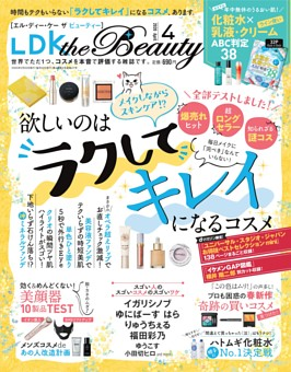 LDK the Beauty 2020年4月号