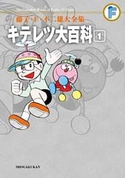 藤子・F・不二雄大全集 キテレツ大百科 1