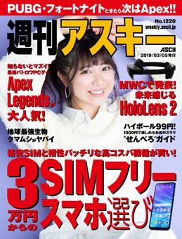 週刊アスキー No.1220(2019年3月5日発行)