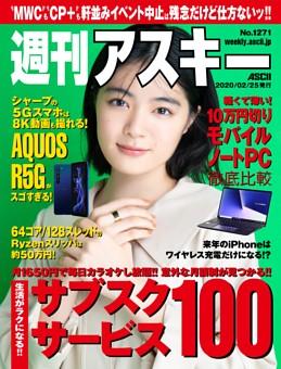 週刊アスキー No.1271(2020年2月25日発行)