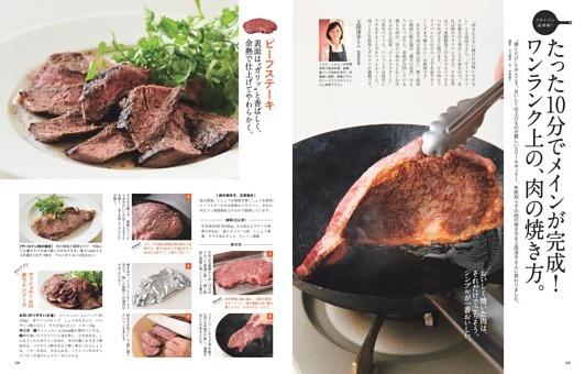 たった10分でメインが完成! ワンランク上の、肉の焼き方。