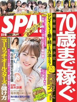 週刊SPA! 2019年6月11日・18日合併号