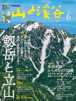 月刊山と溪谷 2019年6月号デジタル版