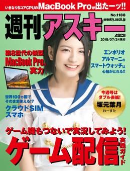 週刊アスキー No.1188(2018年7月24日発行)