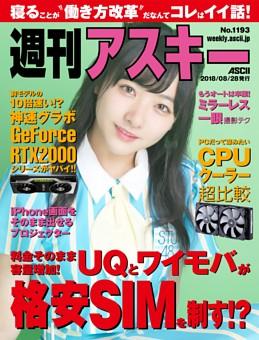 週刊アスキー No.1193(2018年8月28日発行)