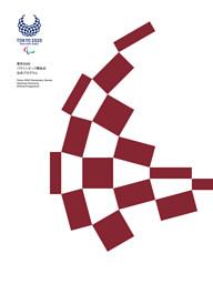 東京2020パラリンピック開会式 公式プログラム