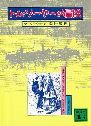 トム・ソーヤーの冒険