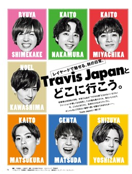 Travis Japan どこに行こう。レイヤードで魅せる、秋の日常。
