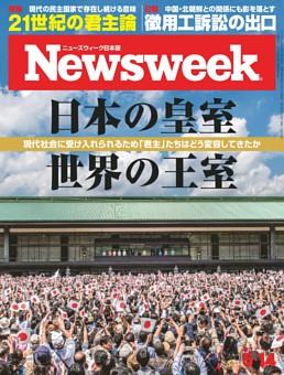 ニューズウィーク日本版 5月14日号