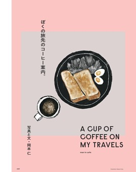 A CUP OF COFFEE ON MY TRAVELS ぼくの旅先のコーヒー案内。
