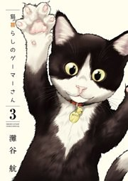 猫暮らしのゲーマーさん 3