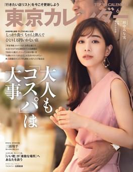 東京カレンダー 2020年6月号
