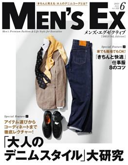 MEN'S EX 2021年06月号