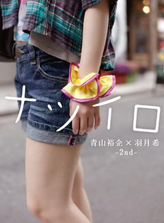 青山裕企×羽月希 2nd「ナツイロ」