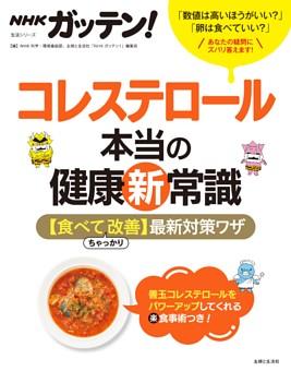 NHKガッテン! コレステロール本当の健康新常識【食べてちゃっかり改善】最新対策ワザ