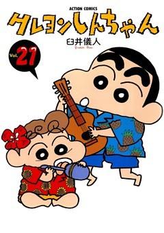 クレヨンしんちゃん 21巻
