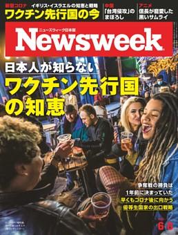 ニューズウィーク日本版 6月8日号