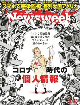 ニューズウィーク日本版 6月23日号